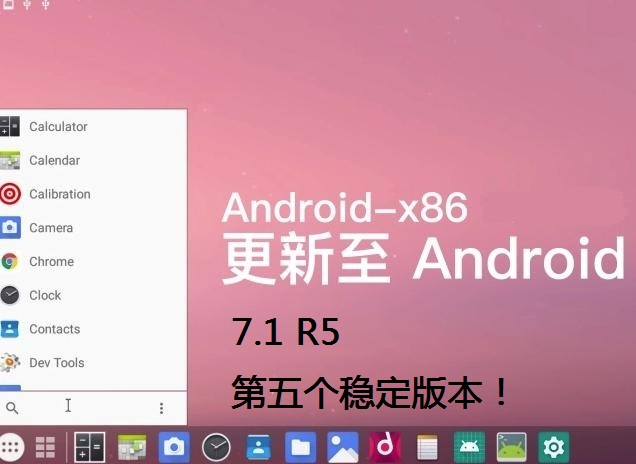 Android-x86 Release Note 7.1-r5 下载(官方2021年2月14日)
