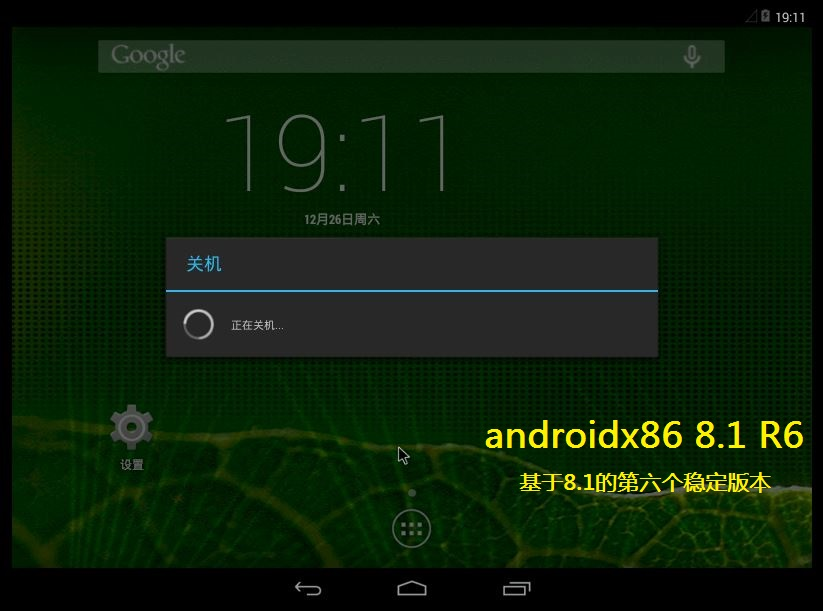 Android-x86 Release Note 8.1-r6提供下载(20210623官方版)